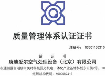 康迪中国公司所获证书