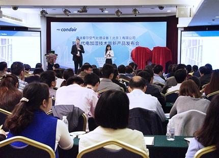 上海 • 新一代电加湿技术暨新产品发布会