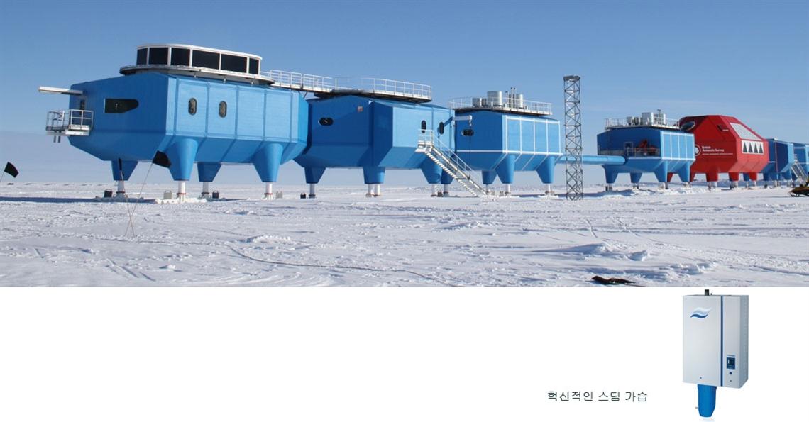 남극에서의 건강을 위한 가습