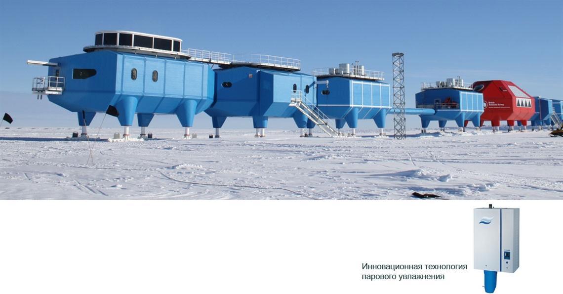 Увлажнители воздуха для Антарктиды
